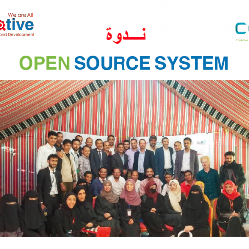 Open Source System Symposium