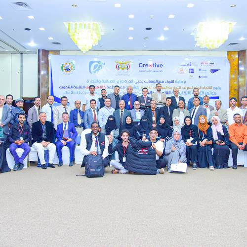 THE 2ND E-COMMERCE CONFERENCE IN YEMEN 2021